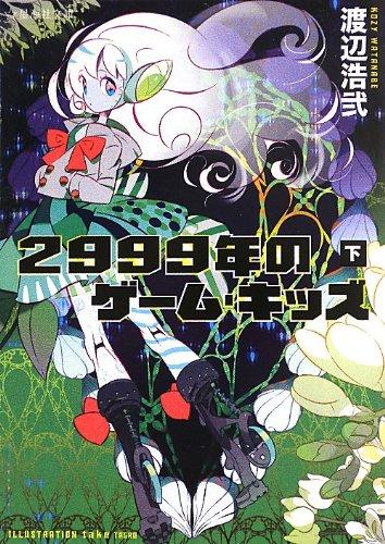 2999年のゲーム・キッズ(下) (星海社文庫)