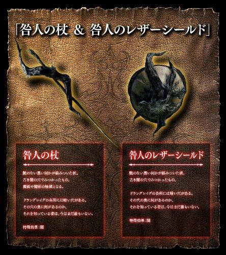 DARK SOULSII(通常版) 特典 特製マップ&オリジナルサウンドトラック+Amazon.co.jp限定特典 「咎人の杖」&「咎人のレザーシールド」 武器セット利用コード付