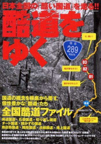 酷道をゆく 日本全国の「酷い国道」を走る!!