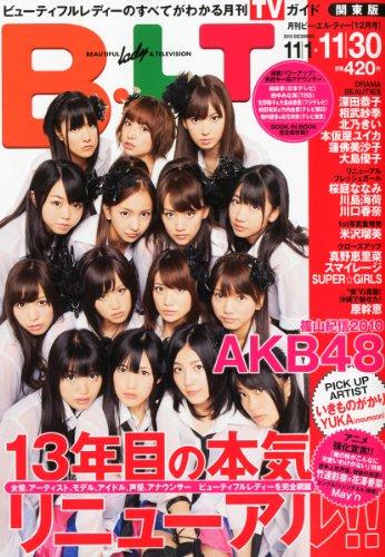 B.L.T.関東版 2010年 12月号 [雑誌]
