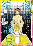 夜の須田課長 (RYU COMICS)
