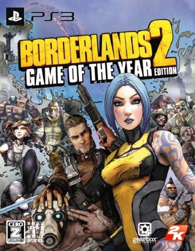 ボーダーランズ2 ゲーム・オブ・ザ・イヤー・エディション