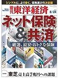 週刊東洋経済 2013年8/24号 [雑誌]