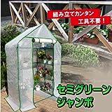 組立シキ簡易温室 セミグリーンジャンボ
