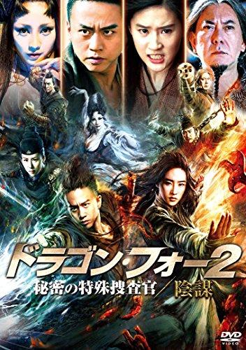 ドラゴン・フォー2 秘密の特殊捜査官/陰謀 [DVD]
