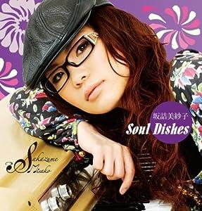 坂詰美紗子 / Soul Dishes