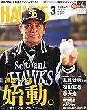 月刊ホークス 2015年 3 月号