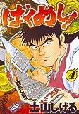 ばくめし! 4巻 (ニチブンコミックス)