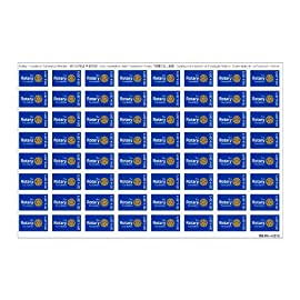 2014-15 Every Rotarian, Every Year Rotary Foundation Sustaining Member Badge Stickers (Sheet of 64 stickers)
