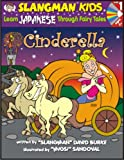 Learn Japanese Through Fairy Tales Cinderella Level 1 (Foreign Language Through Fairy Tales) (Slangman Kids: Level 1)