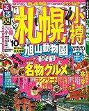 るるぶ札幌 小樽'10 (るるぶ情報版 北海道 2) (商品イメージ)