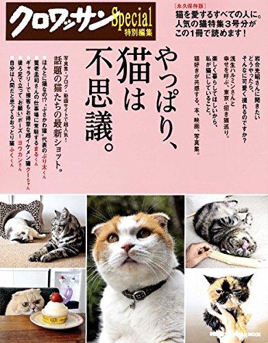 クロワッサン特別編集 やっぱり、猫は不思議。 (マガジンハウスムック) -