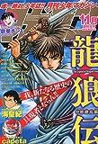 月刊 少年マガジン 2009年 11月号 [雑誌]