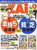 ダイヤモンド ZAi (ザイ) 2009年 06月号 [雑誌]