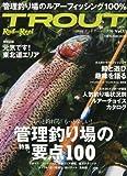 RodandReel TROUT Vol.11 (CHIKYU-MARU MOOK)