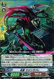 【 カードファイト!!ヴァンガード】 忍獣 ミジンガクレ RR《 絶禍繚乱 》 bt13-011
