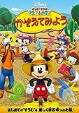 ミッキーマウス クラブハウス/かぞえてみよう [DVD] -