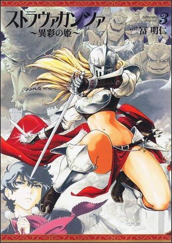 ストラヴァガンツァ-異彩の姫- 3巻  ビームコミックス