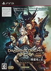 ドラゴンズドグマ オンライン シーズン2 リミテッドエディション 【Amazon.co.jp限定】「調査隊のアルケミーマント」イベントコード配信