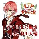 LIP ON MY PRINCE VOL.1 セイヤ~はげしい炎のKISS~ CV.浪川大輔