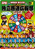 秘密結社鷹の爪団 独立愚連広報部 フラッシュアニメ課 [DVD]