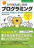 ������͂��߂̃v���O���~���O ~Scratch(�X�N���b�`)�ŁA���y�����A�l����y�����������Ă� Scratch2.0�Ή�~