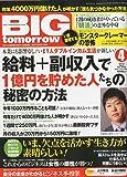 BIG tomorrow ( ビッグ・トゥモロウ ) 2010年 04月号 [雑誌]