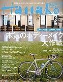 Hanako WEST (ハナコウエスト) 2009年 08月号 [雑誌]