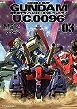 機動戦士ガンダム U.C.0096 ラスト・サン(3)<機動戦士ガンダム U.C.0096 ラスト・サン> (角川コミックス・エース)