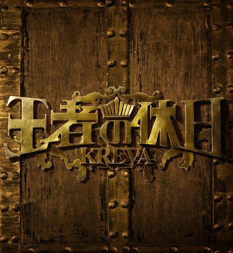 王者の休日 (初回限定盤)(予約購入先着特典:KREVA 2013年ポスターカレンダーなし)