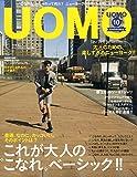 UOMO(ウオモ) 2015年 06 月号 [雑誌]