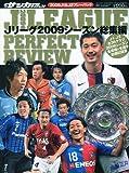 WORLD SOCCER DIGEST (ワールドサッカーダイジェスト)増刊 2009Jリーグ総集編 2010年 1/25号 [雑誌]