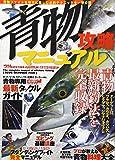 青物攻略マニュアル (タツミムック 釣れるさかなシリーズ)