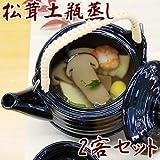 松茸の土瓶蒸し(2客セット)陶器付・箱入