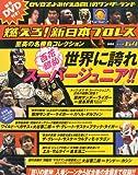 隔週刊 燃えろ!新日本プロレス 64号 2014年 3/27号 [分冊百科]