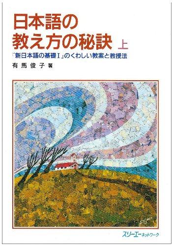 日本語の教え方の秘訣―「新日本語の基礎1」の「く」わしい教案と教授法〈上〉