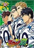 アイシールド21 32 [DVD]