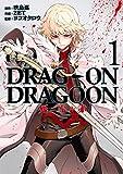 DRAG-ON DRAGOON 死ニ至ル赤 1巻 (デジタル版ヤングガンガンコミックス)