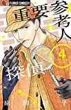 重要参考人探偵 4 (フラワーコミックスアルファ)
