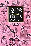 文学男子―BUNDAN (愛蔵版コミックス)