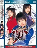 DIGITAL REMOSAIC Faith/stay knight [DVD]