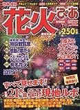 花火ぴあ 首都圏版 2009年 7/30号 [雑誌]