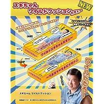 スギちゃん ワイルドクッション 【ワイルドスギちゃんだぜえ~】