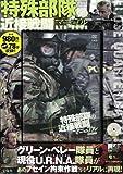 特殊部隊の近接戦闘マニュアル DVD BOOK (宝島社DVD BOOKシリーズ)
