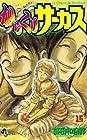 からくりサーカス 第15巻 2000-11発売