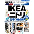 格安家具完全ガイド【IKEA、ニトリ、無印まで、人気の家具のホントの実力をプロがジャッジ!】 (100%ムックシリーズ)