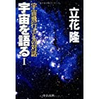 宇宙を語る〈1〉宇宙飛行士との対話 (中公文庫)