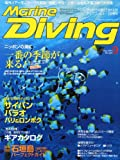 Marine Diving (マリンダイビング) 2013年 09月号 [雑誌]