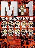 M-1完全読本 2001−2010 (ヨシモトブックス)
