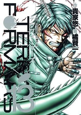 テラフォーマーズ 13 (ヤングジャンプコミックス)